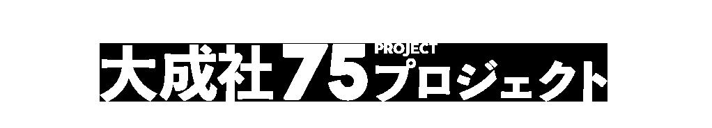 大成社75プロジェクト